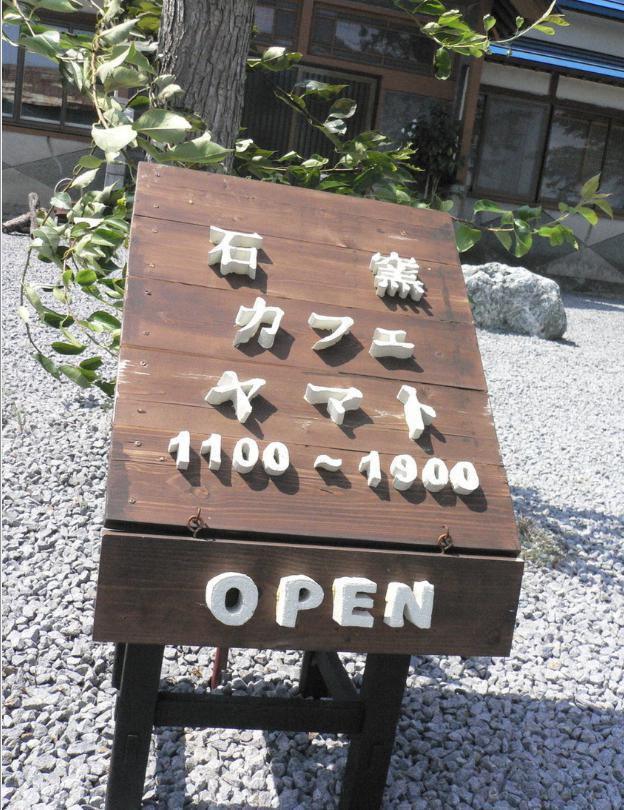 石窯カフェヤマト