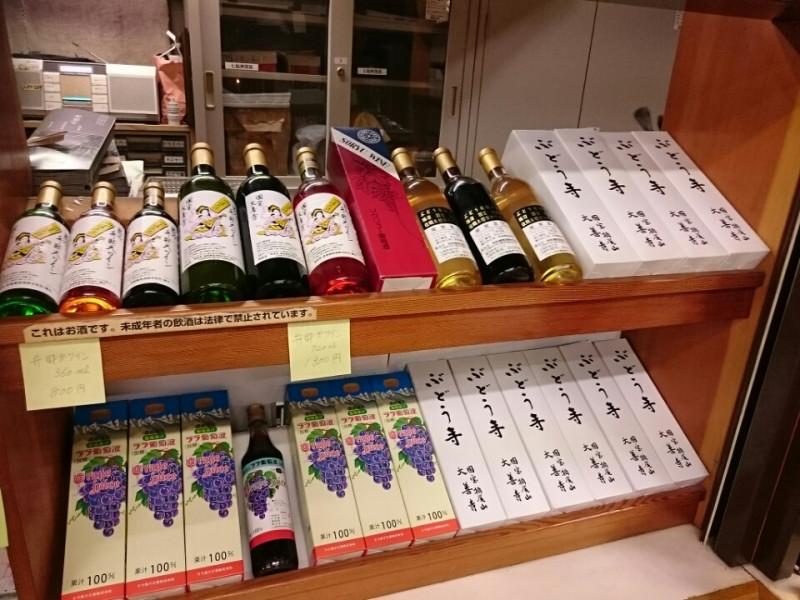 大善寺ワイン&ぶどうジュース