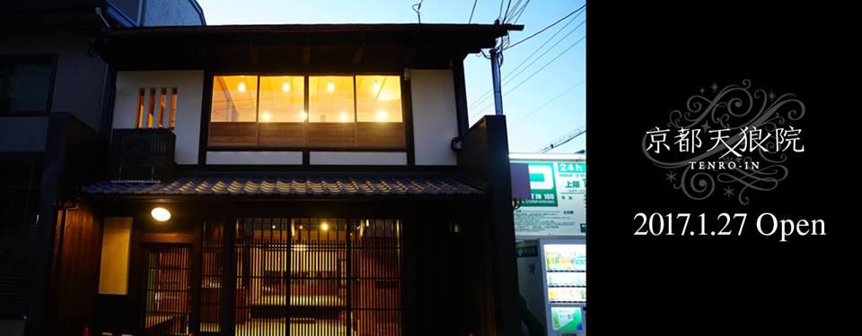 京都天狼院書店