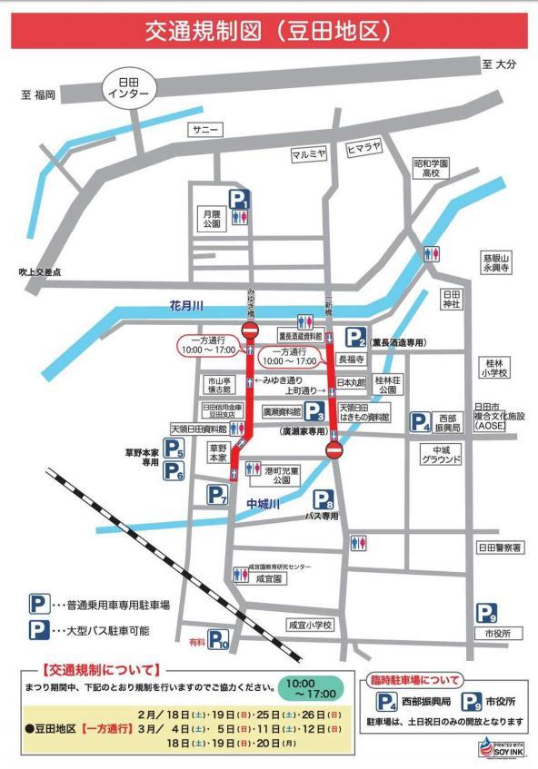 日田おひなさま交通規制と駐車場