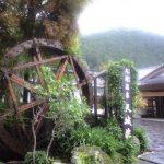 テルマエ・ロマエのロケ地温泉「天城荘」の倒産で評判はどうだった?