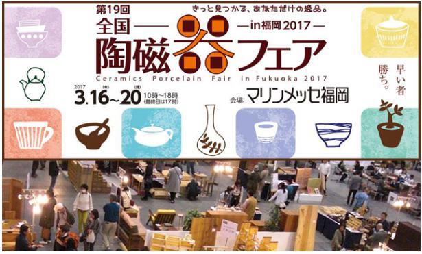 陶磁器フェア2017