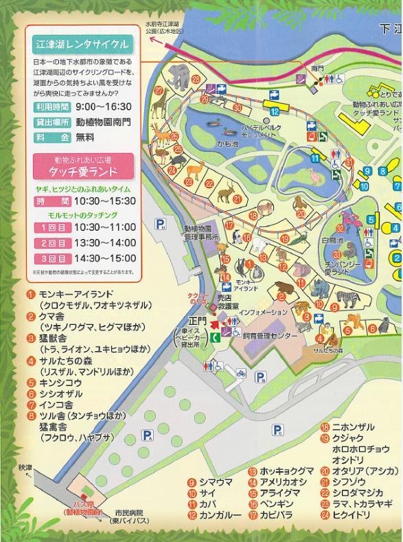 熊本動物園園内マップ01