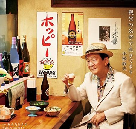 小松政夫CD