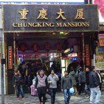 香港チョンキンマンション(重慶大厦)の格安ゲストハウスってどんなとこ?