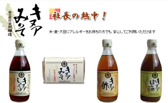 キヌア味噌&醤油