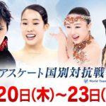 世界フィギュアスケート国別対抗戦2017のテレビ時間と見どころ出場選手まとめ