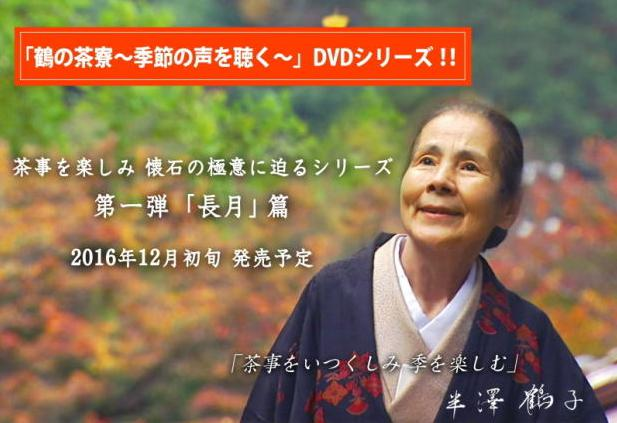 http://www.geocities.jp/rikyuuan/saryou/turu.html