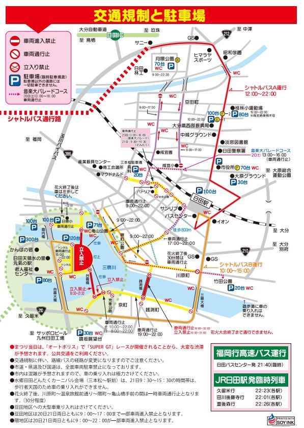 日田川開き祭2017交通規制