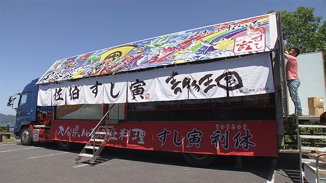 寿司トラック