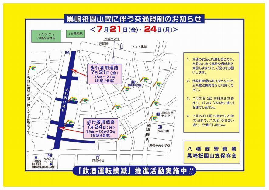 黒崎祇園交通規制2017