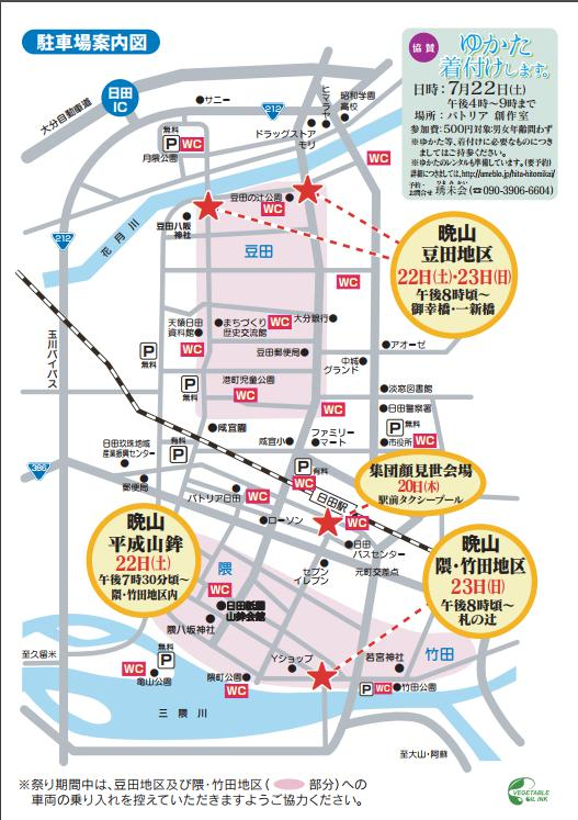 日田祇園祭駐車場&トイレ図