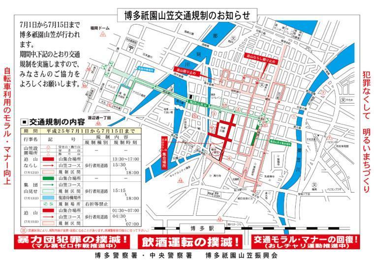 博多祇園山笠交通規制