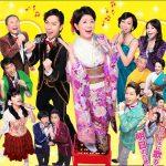 上原多香子舞台「のど自慢上を向いて歩こう」名古屋のチケットは手に入る?