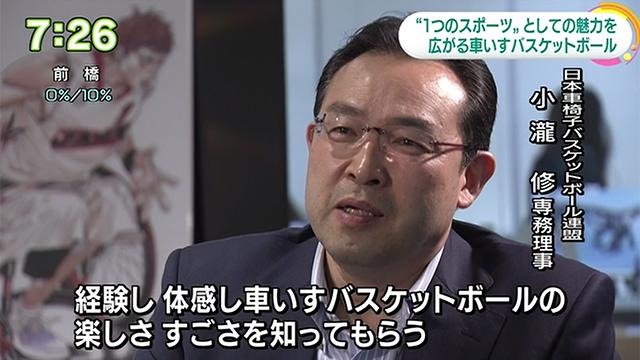 小瀧修専務理事