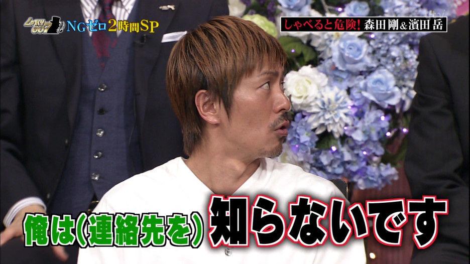 森田剛不仲説01