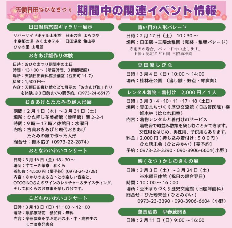 日田お雛祭り関連イベント