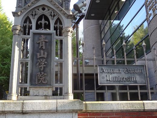 青山学院幼稚園