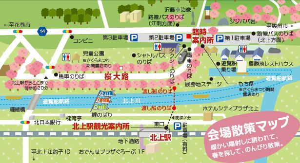 会場散策マップ