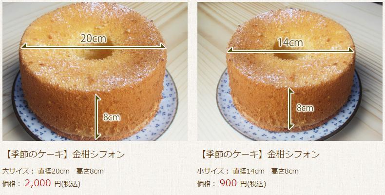 金柑シフォンケーキサイズ