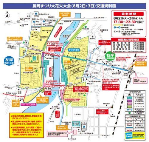 長岡交通規制