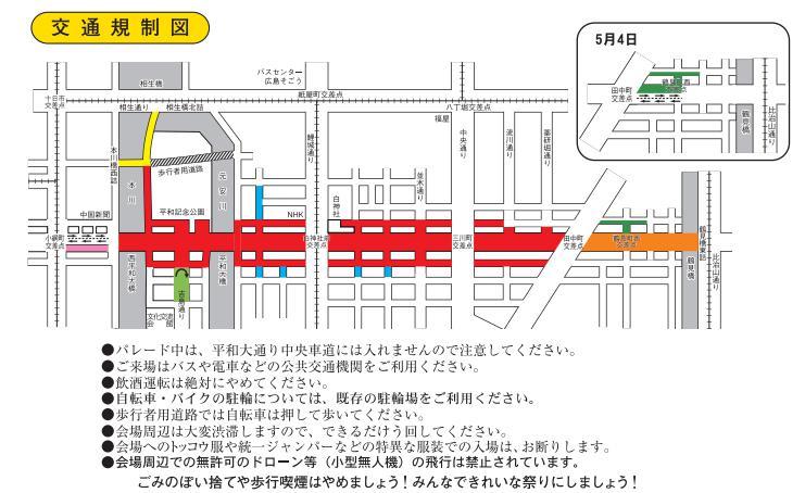 フラワーフェスティバル交通規制