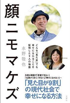 石田祐貴のトリーチャーコリンズ症候群と書籍「顔ニモマケズ」について