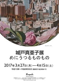 城戸真亜子個展01