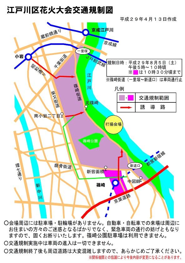 江戸川花火2017交通規制