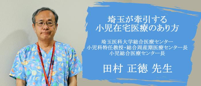 田村 正徳教授