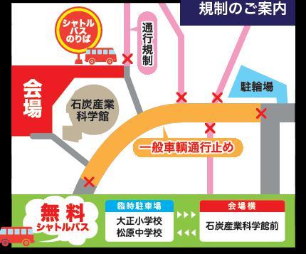 大牟田花火交通規制