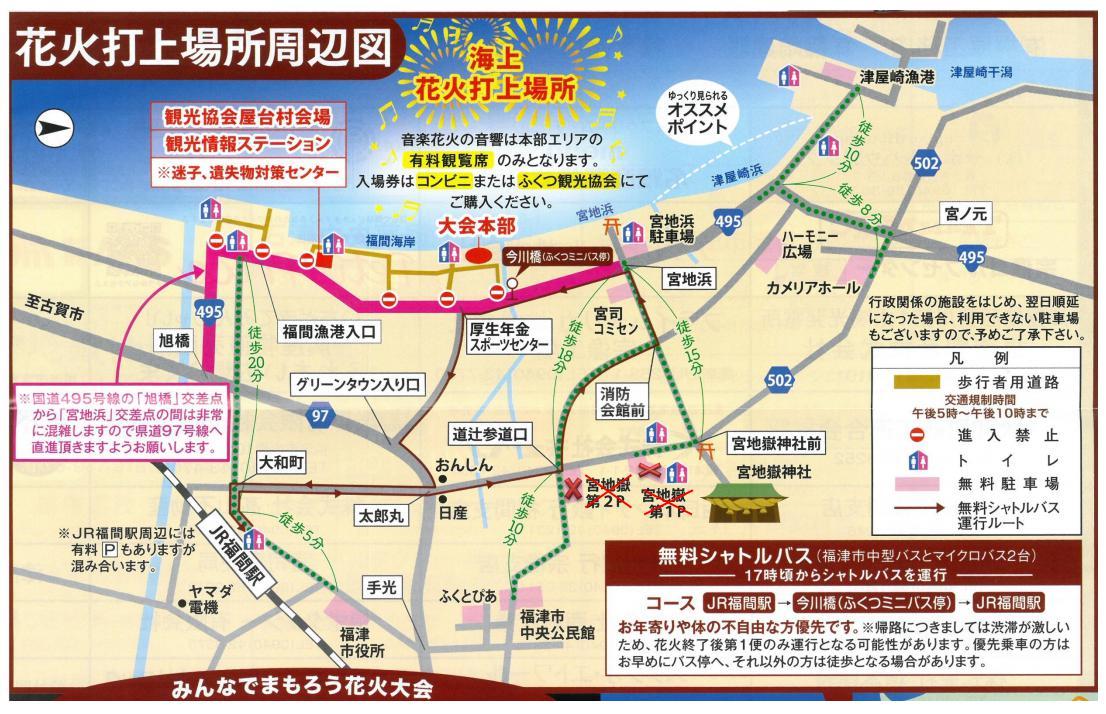 福津花火トイレマップ&周辺地図