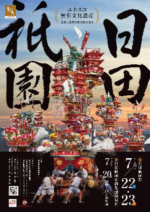 2017日田祇園チラシ