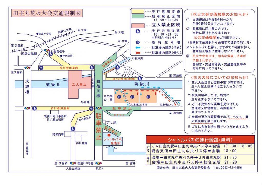 田主丸花火交通規制