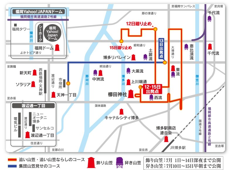山笠コースマップ