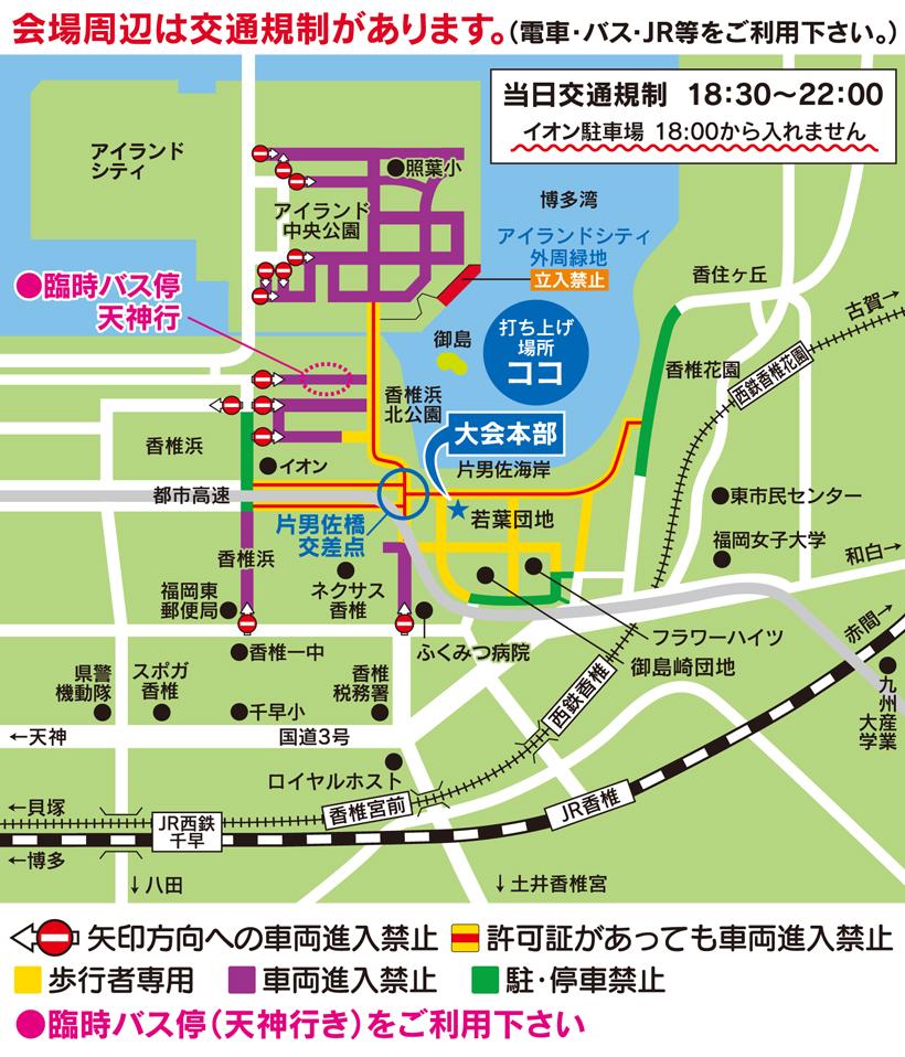 福岡東区花火交通規制