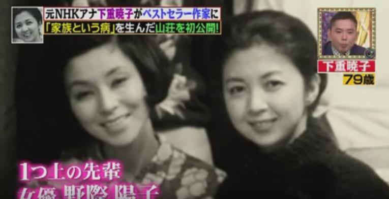 下重暁子と野際陽子の若い頃