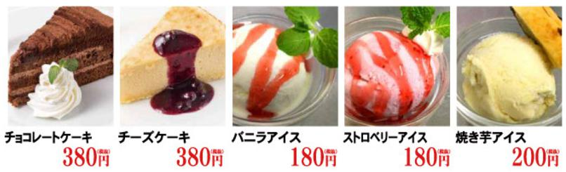 あみやき亭デザート