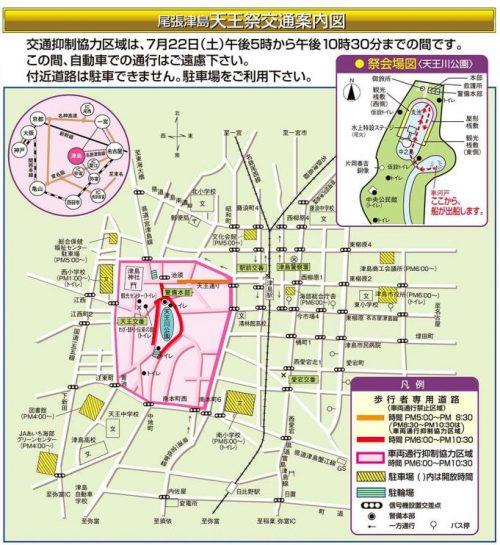 天王祭交通規制と駐車場