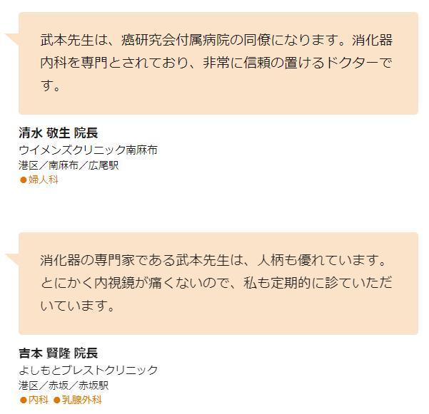 武本先生評判01
