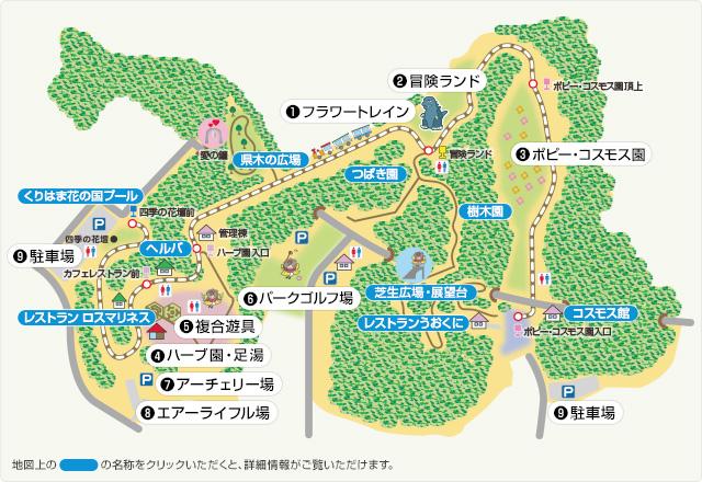 久里浜園内マップ