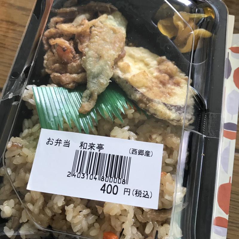 和来亭お弁当