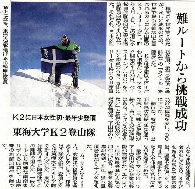 K2登頂.jpg