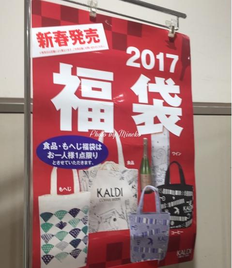 カルディ福袋01