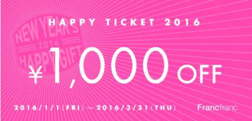 フランフラン1000円OFF