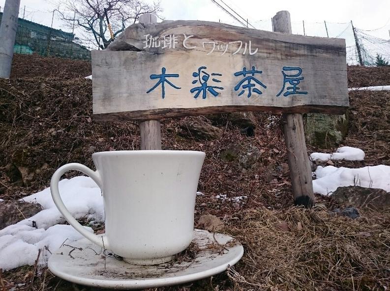 気楽茶屋01