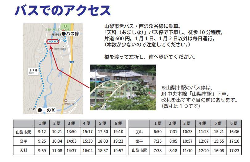 一の滝バス