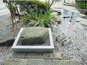 安倍晴明遥拝の石