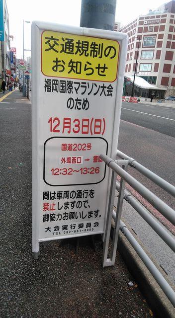 福岡国際マラソン交通規制