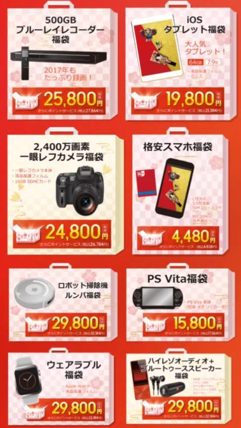 2017ビッグカメラ福袋01